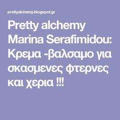 Pretty alchemy Marina Serafimidou: Κρεμα -βαλσαμο για σκασμενες φτερνες και χερια !!!