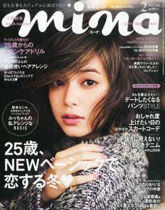 mina (ミーナ) 2016年 02月号 [雑誌]【楽天ブックス】