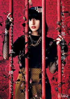 AD / LUMINE 2013 | Mika Ninagawa Official Site 即使只有一個人,也不如想像中變得堅強。即使是兩個人,也不如想像中變得溫柔。