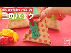 アレンジできちゃう!? 便利なペーパーワックスラッピングで想いを届けよう♪[2ページ目] | キナリノ Diy Gift Box, Sour Cream, Paper Art, Origami, Diy And Crafts, Favors, December, Packaging, Creative