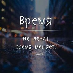 Правда. Ми меняемся, но боль как била, так и осталась. The Words, Cool Words, Inspirational Quotes For Students, Motivational Thoughts, Old Quotes, True Quotes, Goodbye Quotes, Russian Quotes, Different Quotes