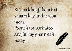'How dreadful is the darkness of the evenings,ask those birds who have no dwelling.'~Ghalib
