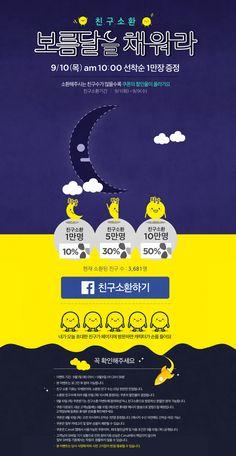 친구소환! 보름달을 채워라 | O! ...@无视雀念念采集到韩国网页(3521图)_花瓣