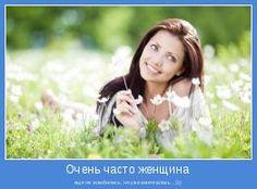 еще не влюбилась, но уже вмечталась…)))