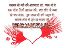 valentine's day gifts sms hindi