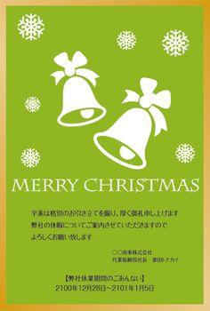 テンプレートno.0093 ベルのシルエットを使用カラフルなクリスマスカードです。 クリスマスのオーナメントと…