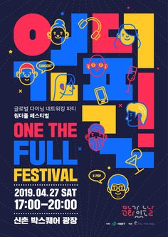 원더풀 페스티벌(ONE THE FULL - FESTIVAL) 포스터 디자인 - 디지털 아트 · 타이포그래피, 디지털 아트, 타이포그래피, 그래픽 디자인, 타이포그래피 Korean Girl Cute, Korean Girl Ulzzang, Graphic Design Brochure, Graphic Design Posters, Graphic Design Inspiration, Kids Graphic Design, Poster Designs, Festival Logo, Festival Posters
