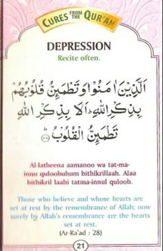 Depression And Obsession Chords Quran Quotes Love, Quran Quotes Inspirational, Islamic Love Quotes, Muslim Quotes, Religious Quotes, Muslim Sayings, Quran Sayings, Ali Quotes, Motivational