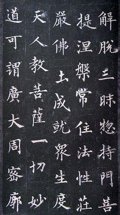 圭峰禅师碑