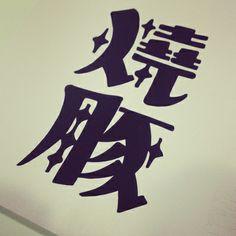 焼豚  (Source:mnmari2 / HT: moji.tumblr.com)