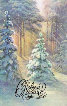 """С Новым годом!    Художник А. Мирошниченко Открытка. """"Плакат"""" Москва 1987 г.    Vintage Russian Postcard - Happy New Year"""