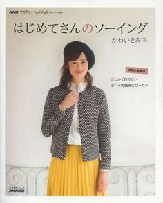 Easy Sewing Pattern, Kimiko Kawai - Japanese Sewing Patterns Book for Women Clothing, Skirt, Pants, Cardigan, Blouse, One Piece Dress, B1218