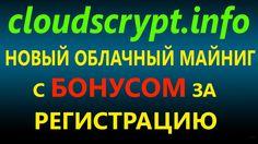cloudscrypt.info - новый облачный майнинг с бонусом 1 MH/s