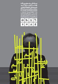 2015 - Reza Abedini