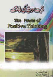 Free download or read online Masbat soch ki taqat, the power of positive thinking a beautiful motivational self-help pdf book.