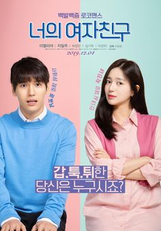 """""""My Bossy Girlfriend"""" .sweet, cheerful drama that reminds us all that not all disabilities are visible. It is not a deep story but it is sweet, cheerful, and just lovely! Lee Jin, Cinema 21, Meeting Someone New, Korean Drama Movies, Korean Dramas, Romance, Three Boys, Drama Korea, Your Girlfriends"""