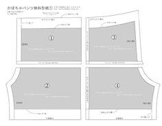 かぼちゃパンツ無料型紙.jpg