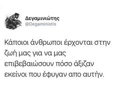 Greek Quotes, Love Quotes, Poetry, Thoughts, Feelings, Words, Life, Beautiful Pictures, Photography