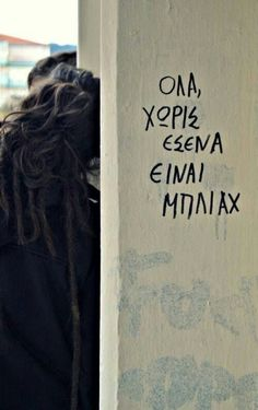Greek quotes it's all greek to me. Favorite Quotes, Best Quotes, Funny Quotes, Greek Love Quotes, Greece Quotes, Faith Quotes, Life Quotes, Graffiti Quotes, Street Quotes