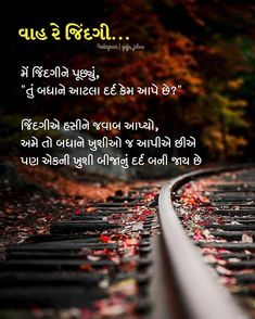 Image may contain: outdoor and food Morning Greetings Quotes, Good Morning Quotes, Best Status Quotes, Girl Quotes, Me Quotes, Antique Quotes, Happy Mother Day Quotes, Gujarati Quotes, Zindagi Quotes