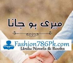 Books To Read Online, Reading Online, Quotes From Novels, Urdu Novels, Fiction Novels, Author, Romantic, Free, Writers