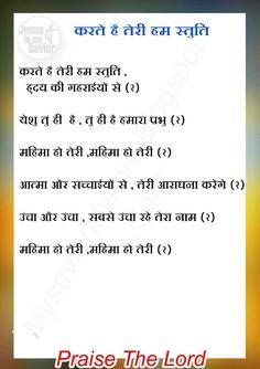 Karte He Teri Ham Stuti jesus hindi song Jesus Hindi Songs, Song Hindi, Worship Songs Lyrics, Christian Song Lyrics, Savior, Bible Quotes, Christianity, Lord, Pictures