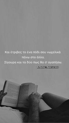Ανδρέας Εμπειρίκος Instagram Story, Cinnamon, Poetry, Canela, Poetry Books, Poem, Poems