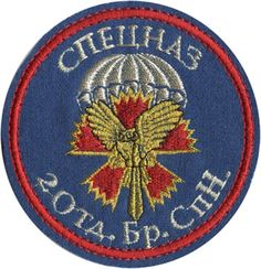 2_GRU_2.2.1. Sleeve insignia (badge) soldiers 2 separate brigade of special purpose (2 obrSpN). Option 3. Option 2 differs from the inscription. Embroidery on blue fabric with overlogom.