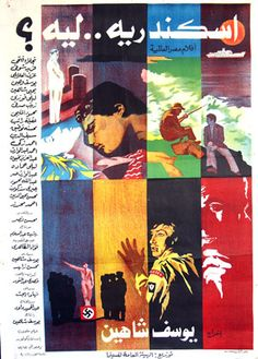 Pictured is an Egyptian promotional poster for the 1978 Youssef Chahine film Alexandria Why? starring Ahmed Zaki.