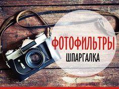 Предлагаем вашему вниманию шпаргалку, которая поможет вам разобраться с тем, какие фотофильтры и в каких...