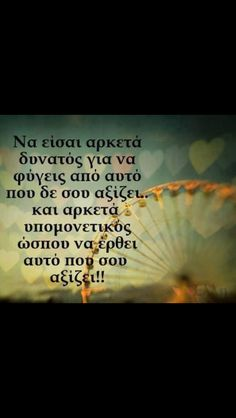 Υπομονή!!! Favorite Quotes, Best Quotes, Life Code, Motivational Quotes, Inspirational Quotes, Live Laugh Love, Greek Quotes, Great Words, True Words