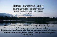 Psalm 139:1-4 (English and Mandarin)