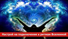 Настрой на подключение к ритмам Вселенной ~ Эзотерика и самопознание