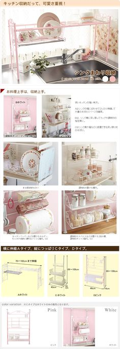 Mail order of princess-based interior furniture and miscellaneous goods cute princess system E1 sink around storage | Romapuri-Romantic Prin ...