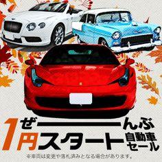 往年のファン必見の夢を叶える名車が多数出品中