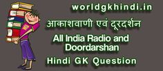 आकाशवाणी एवं दूरदर्शन All India Radio and Doordarshan  GK Question - http://www.worldgkhindi.in/?p=1685