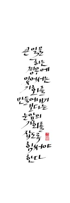 calligraphy_큰 일을 하는 경우에 있어서는 큰 일을 하는 경우에 있어서는 기회를 만들어내기 보다는 눈앞의 기회를 잡도록 힘써야 한다. - 라 로슈푸코