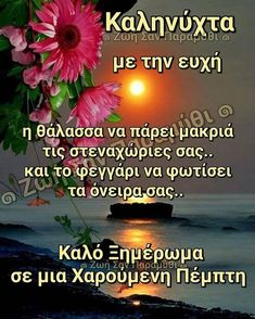 Romance Quotes, Lovers Quotes, Good Night Sweet Dreams, Good Night Quotes, Greek Quotes, Good Morning, Wish, Christmas, Instagram