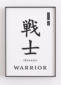 Japanese Warrior art print wall art home decor calligraphy black Etsy: TheCivilisationCo - Beautiful Japanese calligraphic symbol for warrior - Japanese Tattoo Words, Japanese Tattoo Meanings, Japanese Quotes, Japanese Symbol, Japanese Tattoo Designs, Japanese Kanji, Japanese Art, Wörter Tattoos, Word Tattoos