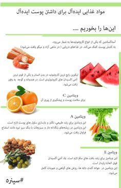مواد غذایی ایدهآل برای داشتن پوست ایدهآل Health And Fitness Magazine, Health Fitness, Healthy Beauty, Health And Beauty, Good Luck Gif, Clear Skin Tips, Healthy Sleep, Fruit Snacks, Health Facts