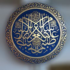 naht sanatı - Google'da Ara Islamic Art Pattern, Pattern Art, Arabic Calligraphy Art, Steel Art, Africa Art, Lion Art, Teaching Art, Antique Art, Art And Architecture