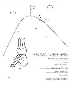 第78回 毎日広告デザイン賞 2010年(平成22年)  第2部:発言広告の部最高賞 自由課題「なまけている、わけではないのです。」  AD.D=丹羽和乃 D.C=岩田和樹