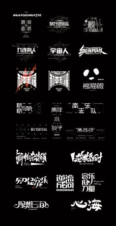 Chinese Fonts Design, Graphic Design Fonts, Font Design, Lettering Design, Type Design, Typography Fonts, Typography Logo, Typography Inspiration, Graphic Design Inspiration