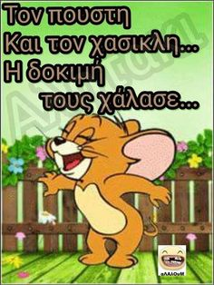 Funny Greek Quotes, Winnie The Pooh, Have Fun, Wisdom, Humor, Disney Characters, Humour, Winnie The Pooh Ears, Pooh Bear