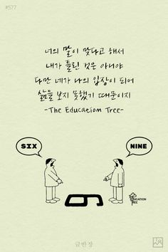 Wise Quotes, Famous Quotes, Inspirational Quotes, Korea Quotes, Korean Language Learning, Good Sentences, Thing 1, Good Advice, Cool Words