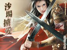 feimo China People, China Art, Les Oeuvres, Animation, Manga, Anime, Movies, Beautiful, Warriors