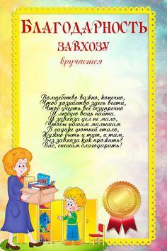 грамота благодарность захозу детского сада