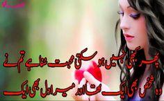 Poetry: Urdu Mohabbat Shayari Wallpaper Collection for Facebook Posts