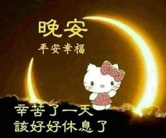 Good Evening Wishes, Good Night Wishes, Good Night Quotes, Good Morning Gif, Good Night Image, Chinese, Christmas Ornaments, My Love, Holiday Decor