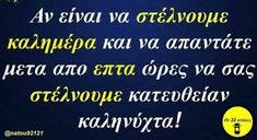 Funny Quotes, Funny Memes, Jokes, Funny Greek, Funny Statuses, Greek Quotes, Laugh Out Loud, Wise Words, Knowledge